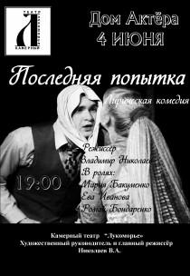 """Театр ЛУКОМОРЬЕ """"Последняя попытка"""" Харьков"""