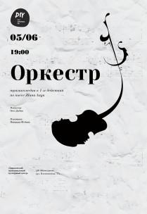 """DIY-театр """"Оркестр"""" Харьков"""