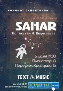 SAHAR Харьков