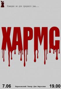 """Харьковский Театр Для Взрослых. Спектакль """"ХАРМС"""" Харьков"""