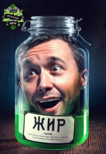 """Театр Прекрасные цветы """"ЖИР"""" Харьков"""