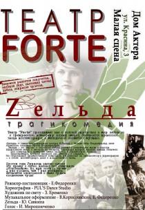 """Театр """"Forte"""". """"Zельда"""" Харьков"""