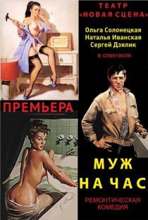 "Театр ""Новая сцена"". Муж на час Харьков"