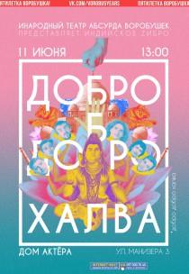 "Спектакль ""Добро. Добро.Халва."" Харьков"