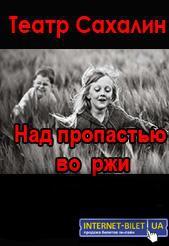 """Театр """"SaXaLin UA"""" Сэлинджер. """"Над пропастью во ржи"""" Харьков"""