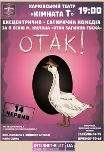 "Ексцентрично-сатирична комедія ""ОТАК!"" Харьков"