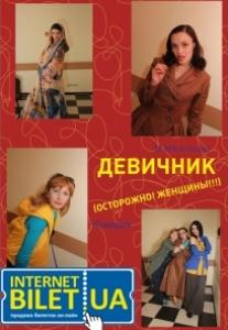 """Театр """"Новая Сцена"""". Девичник (Осторожно! Женщины!) Харьков"""