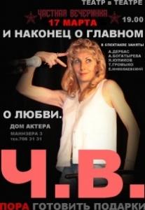 """""""Театр в театре"""" ...И наконец о главном - о любви Харьков"""