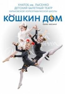 КИЦЬКИН ДІМ. КРЕСАЛО Харьков
