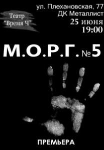 """Театр """"Время Ч"""" «МОРГ №5» Харьков"""