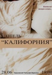 """Харьковский Театр Для Взрослых. Спектакль """"Отель Калифорния"""" Харьков"""