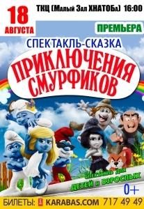 Приключения Смурфиков Харьков
