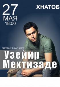 Узейир Мехдизаде Харьков