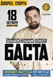 БАСТА Харьков