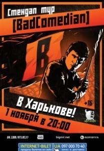 """Стендап тур """"BadComedian"""" Харьков"""