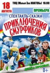 """Спектакль-сказка """"Приключения смурфиков"""" Харьков"""