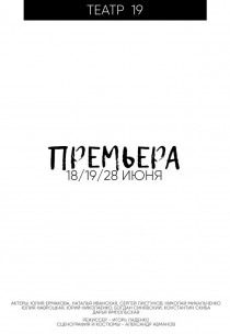 """Театр 19 """"СЧАСТЛИВО"""" ПРЕМЬЕРА! Харьков"""