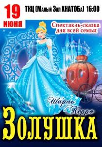"""Спектакль """"Золушка"""" Харьков"""