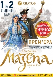 Мазепа опера Харьков