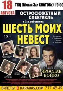 Шесть моих невест Харьков