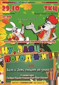Ну, Заяц, погоди-и-и, или Волк и Заяц спешат на уроки! Харьков