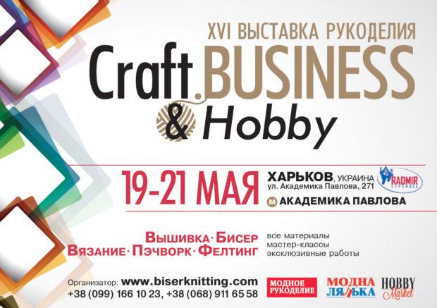 XVI Выставка рукоделия «Craft. Business&Hobby»
