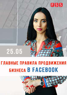 Тренинг Главные Правила Продвижения в Facebook
