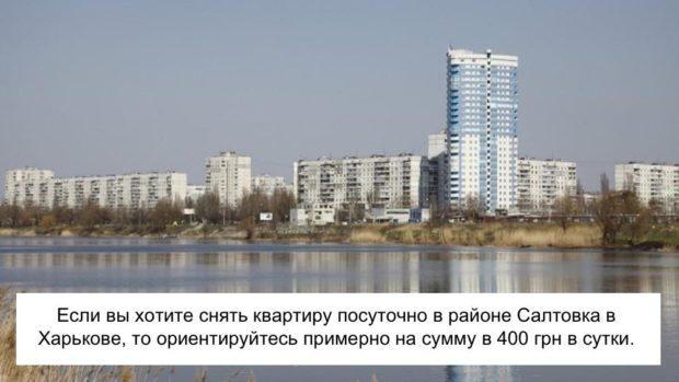 Посуточная аренда жилья в Харькове