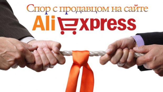 как открыть спор на Алиэкспресс
