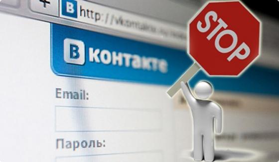 «ВКонтакте» повествует  украинцам, как обойти блокировку сайта