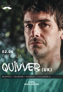 QUIVVER (UK) Харьков