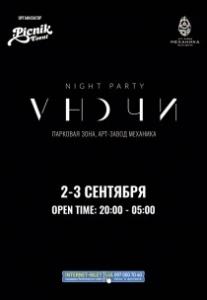 VНОЧИ (2 сентября) Харьков