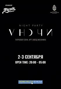 VНОЧИ (3 сентября) Харьков