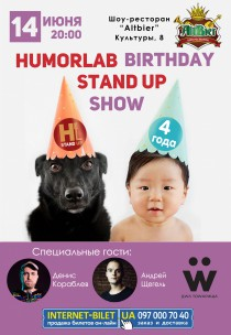 Humorlab Birthday Stand Up Show Харьков