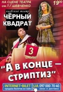 Театр Черный Квадрат «А в конце - стриптиз» Харьков