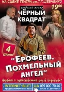 Театр Черный Квадрат «Ерофеев. Похмельный ангел» Харьков