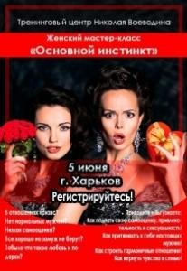 """Николай Воеводин мастер-класс """"Основной инстинкт"""" Харьков"""