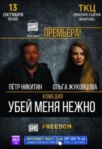 """Комедия """"Убей меня нежно"""" Харьков"""