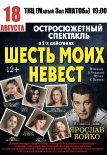 """Спектакль """"Шесть моих невест"""" Харьков"""