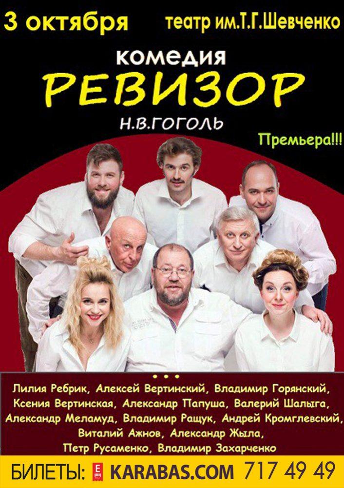Ревизор Харьков