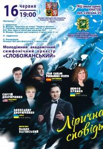 """Концерт """"Лирическая исповедь"""" Харьков"""