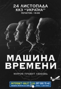 Машина Времени Харьков