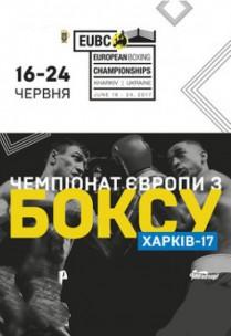 EUBC Чемпіонат Європи з боксу Харків-17 (попередні бої) Харьков