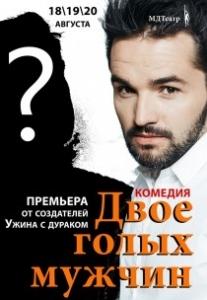 Двое голых мужчин Харьков