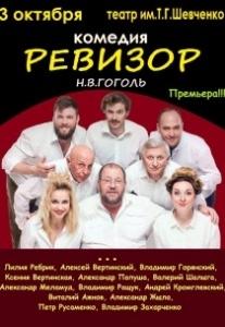 """Комедия """"Ревизор"""" Харьков"""