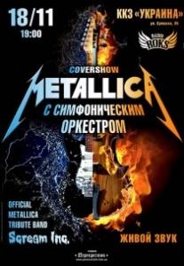 METALLICA с симфоническим оркестром. Official Tribute Band - Scream Inc Харьков