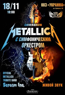 METALLICA с симфоническим оркестром. Official Tribute Band - Scream Inc Харьков