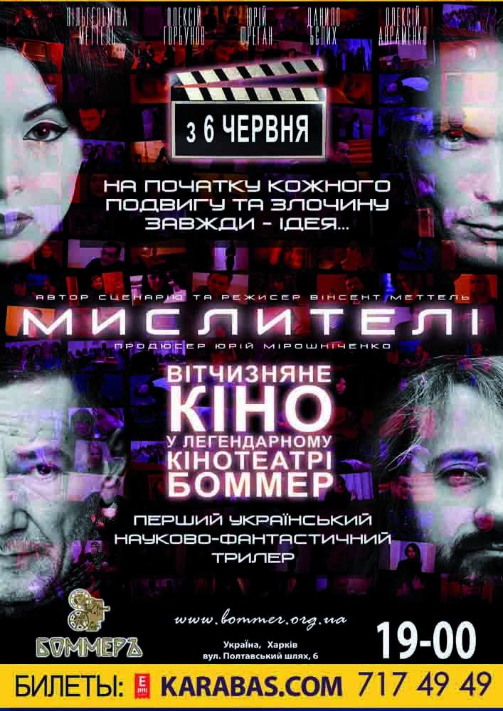 Мыслители Харьков