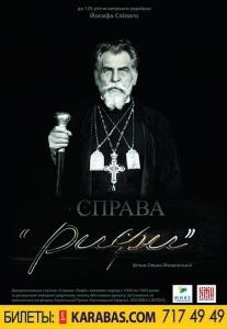 Справа «Рифи» Харьков