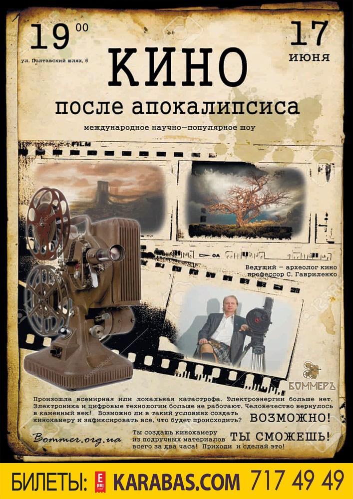 Кино после апокалипсиса Харьков
